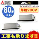 【今なら2000円キャッシュバックキャンペーン中!】三菱電機 業務用エアコン 2方向天井カセット形スリムZR(標準パネル) 同時ツイン80形PLZX-ZRMP80SLV(3馬力 単相200V ワイヤード)