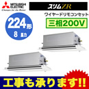 【今なら2000円キャッシュバックキャンペーン中!】三菱電機 業務用エアコン 2方向天井カセット形スリムZR (人感ムーブアイセンサーパネル) 同時ツイン224形PLZX-ZRP224LFV(8馬力 三相200V ワイヤード)