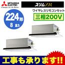 【今なら2000円キャッシュバックキャンペーン中!】三菱電機 業務用エアコン 2方向天井カセット形スリムZR(標準パネル) 同時ツイン224形PLZX-ZRP224LV(8馬力 三相200V ワイヤレス)