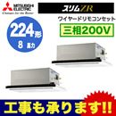 【今なら2000円キャッシュバックキャンペーン中!】三菱電機 業務用エアコン 2方向天井カセット形スリムZR(標準パネル) 同時ツイン224形PLZX-ZRP224LV(8馬力 三相200V ワイヤード)
