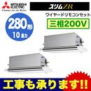 【今なら2000円キャッシュバックキャンペーン中!】三菱電機 業務用エアコン 2方向天井カセット形スリムZR (人感ムーブアイセンサーパネル) 同時ツイン280形PLZX-ZRP280LFV(10馬力 三相200V ワイヤード)