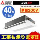 三菱電機 業務用エアコン 1方向天井カセット形スリムER(標準パネル) シングル40形PMZ-ERMP40SFV(1.5馬力 単相200V ワイヤレス)