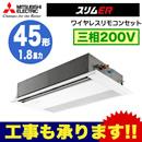 三菱電機 業務用エアコン 1方向天井カセット形スリムER(標準パネル) シングル45形PMZ-ERMP45FV(1.8馬力 三相200V ワイヤレス)