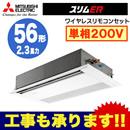 【今なら2000円キャッシュバックキャンペーン中!】三菱電機 業務用エアコン 1方向天井カセット形スリムER(標準パネル) シングル56形PMZ-ERMP56SFV(2.3馬力 単相200V ワイヤレス)