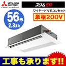【今なら2000円キャッシュバックキャンペーン中!】三菱電機 業務用エアコン 1方向天井カセット形スリムER(標準パネル) シングル56形PMZ-ERMP56SFV(2.3馬力 単相200V ワイヤード)