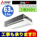三菱電機 業務用エアコン 1方向天井カセット形スリムER(標準パネル) シングル63形PMZ-ERMP63FV(2.5馬力 三相200V ワイヤレス)