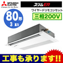 【今なら2000円キャッシュバックキャンペーン中!】三菱電機 業務用エアコン 1方向天井カセット形スリムER(ムーブアイセンサーパネル) シングル80形PMZ-ERMP80FEV(3馬力 三相200V ワイヤード)