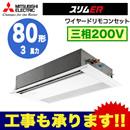 【今なら2000円キャッシュバックキャンペーン中!】三菱電機 業務用エアコン 1方向天井カセット形スリムER(標準パネル) シングル80形PMZ-ERMP80FV(3馬力 三相200V ワイヤード)