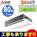 PMZ-HRMP80FV (3馬力 三相200V ワイヤード) 三菱電機 業務用エアコン 1方向天井カセット形 ズバ暖スリム(標準パネル) シングル80形