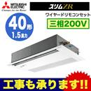 三菱電機 業務用エアコン 1方向天井カセット形スリムZR (人感ムーブアイセンサーパネル) シングル40形PMZ-ZRMP40FFV(1.5馬力 三相200V ワイヤード)
