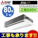 【今なら2000円キャッシュバックキャンペーン中!】三菱電機 業務用エアコン 1方向天井カセット形スリムZR (標準パネル) シングル80形PMZ-ZRMP80FV(3馬力 三相200V ワイヤレス)