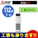 三菱電機 業務用エアコン 床置形スリムER シングル112形PSZ-ERMP112KV(4馬力 三相200V)