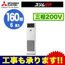 【今なら2000円キャッシュバックキャンペーン中!】三菱電機 業務用エアコン 床置形スリムER シングル160形PSZ-ERMP160KV(6馬力 三相200V)