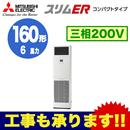 【今なら2000円キャッシュバックキャンペーン中!】三菱電機 業務用エアコン 床置形スリムER 室外機コンパクトタイプ シングル160形PSZ-ERMP160KW(6馬力 三相200V)