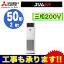 三菱電機 業務用エアコン 床置形スリムER シングル50形PSZ-ERMP50KV(2馬力 三相200V)