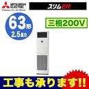 【今なら2000円キャッシュバックキャンペーン中!】三菱電機 業務用エアコン 床置形スリムER シングル63形PSZ-ERMP63KV(2.5馬力 三相200V)