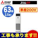 【今なら2000円キャッシュバックキャンペーン中!】三菱電機 業務用エアコン 床置形スリムER シングル63形PSZ-ERMP63SKV(2.5馬力 単相200V)