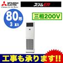 三菱電機 業務用エアコン 床置形スリムER シングル80形PSZ-ERMP80KV(3馬力 三相200V)