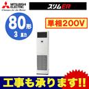 三菱電機 業務用エアコン 床置形スリムER シングル80形PSZ-ERMP80SKV(3馬力 単相200V)