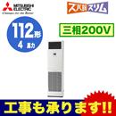 三菱電機 業務用エアコン 床置形ズバ暖スリム シングル112形PSZ-HRMP112KV(4馬力 三相200V)