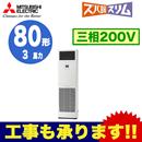 三菱電機 業務用エアコン 床置形ズバ暖スリム シングル80形PSZ-HRMP80KV(3馬力 三相200V)