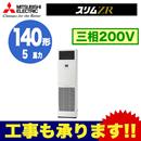 三菱電機 業務用エアコン 床置形スリムZR シングル140形PSZ-ZRMP140KV(5馬力 三相200V)