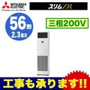 三菱電機 業務用エアコン 床置形スリムZR シングル56形PSZ-ZRMP56KV(2.3馬力 三相200V)