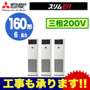 【今なら2000円キャッシュバックキャンペーン中!】三菱電機 業務用エアコン 床置形スリムER 同時トリプル160形PSZT-ERMP160KV(6馬力 三相200V)