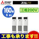 【今なら2000円キャッシュバックキャンペーン中!】三菱電機 業務用エアコン 床置形スリムZR 同時トリプル160形PSZT-ZRMP160KV(6馬力 三相200V)