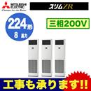三菱電機 業務用エアコン 床置形スリムZR 同時トリプル224形PSZT-ZRP224KV(8馬力 三相200V)