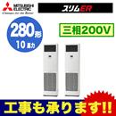 三菱電機 業務用エアコン 床置形スリムER 同時ツイン280形PSZX-ERP280KV(10馬力 三相200V)