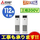 三菱電機 業務用エアコン 床置形ズバ暖スリム 同時ツイン112形PSZX-HRMP112KV(4馬力 三相200V)