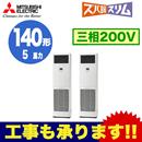 三菱電機 業務用エアコン 床置形ズバ暖スリム 同時ツイン140形PSZX-HRMP140KV(5馬力 三相200V)