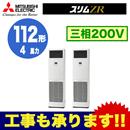 三菱電機 業務用エアコン 床置形スリムZR 同時ツイン112形PSZX-ZRMP112KV(4馬力 三相200V)