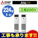 三菱電機 業務用エアコン 床置形スリムZR 同時ツイン224形PSZX-ZRP224KV(8馬力 三相200V)