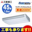 三菱重工 業務用エアコン ハイパーインバーター天吊形 シングル45形FDEV455HK5S(1.8馬力 単相200V ワイヤード)