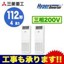 三菱重工 業務用エアコン ハイパーインバーター床置形 同時ツイン112形FDFV1125HPA5S(4馬力 三相200V)