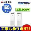 三菱重工 業務用エアコン ハイパーインバーター床置形 同時ツイン160形FDFV1605HPA5S(6馬力 三相200V)