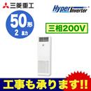 三菱重工 業務用エアコン ハイパーインバーター床置形 シングル50形FDFV505H5S(2馬力 三相200V)