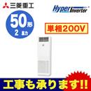 三菱重工 業務用エアコン ハイパーインバーター床置形 シングル50形FDFV505HK5S(2馬力 単相200V)