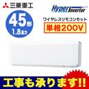 三菱重工 業務用エアコン ハイパーインバーター壁掛形 シングル45形FDKV455HK5S(1.8馬力 単相200V ワイヤレス)
