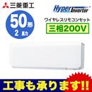 三菱重工 業務用エアコン ハイパーインバーター壁掛形 シングル50形FDKV505H5S(2馬力 三相200V ワイヤレス)