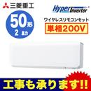 三菱重工 業務用エアコン ハイパーインバーター壁掛形 シングル50形FDKV505HK5S(2馬力 単相200V ワイヤレス)