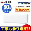 三菱重工 業務用エアコン ハイパーインバーター壁掛形 シングル50形FDKV505HK5S(2馬力 単相200V ワイヤード)