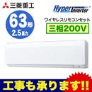 三菱重工 業務用エアコン ハイパーインバーター壁掛形 シングル63形FDKV635H5S(2.5馬力 三相200V ワイヤレス)