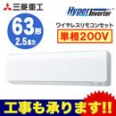 三菱重工 業務用エアコン ハイパーインバーター壁掛形 シングル63形FDKV635HK5S(2.5馬力 単相200V ワイヤレス)