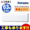 三菱重工 業務用エアコン ハイパーインバーター壁掛形 シングル63形FDKV635HK5S(2.5馬力 単相200V ワイヤード)