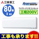 三菱重工 業務用エアコン ハイパーインバーター壁掛形 シングル80形FDKV805H5S(3馬力 三相200V ワイヤード)