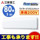 三菱重工 業務用エアコン ハイパーインバーター壁掛形 シングル80形FDKV805HK5S(3馬力 単相200V ワイヤード)