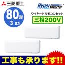 三菱重工 業務用エアコン ハイパーインバーター壁掛形 同時ツイン80形FDKV805HP5S(3馬力 三相200V ワイヤード)
